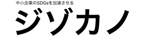 ジゾカノ<元サステナブルライフ(Sustainable Life)>